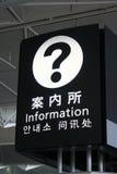 Contrassegno di informazioni Immagine Stock