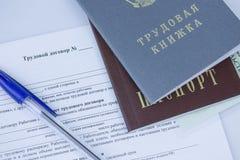 Contrato de empleo con la pluma y documentos aislados Imagen de archivo