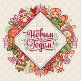 Convite do ano novo Aqueça desejos para boas festas no cirílico Fotografia de Stock
