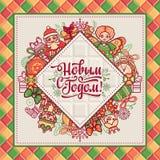 Convite do ano novo Aqueça desejos para boas festas no cirílico Imagens de Stock Royalty Free