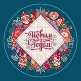 Convite do ano novo Decoração colorida do feriado Aqueça desejos para boas festas no cirílico Fotografia de Stock Royalty Free