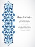 Copie florale f de décoration de damassé fleurie de frontière de vintage d'arabesque Photographie stock libre de droits
