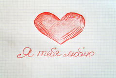 Corazón del amor. imagenes de archivo