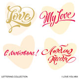 я тебя люблю Комплект заголовков валентинки каллиграфических с сердцами также вектор иллюстрации притяжки corel Стоковое Изображение