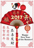 Corporate Chinese New Year of Rooster 2017 printable greeting card. Business Chinese New Year of Rooster 2017 printable greeting card. Chinese characters Royalty Free Stock Images