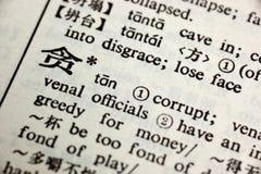 Corrompa escrito en chino fotos de archivo