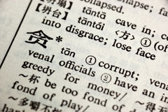 Corrupt written in Chinese Stock Photos