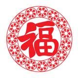 Corte do papel chinês ilustração do vetor
