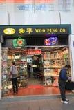 Corteje a loja do co do sibilo no kveekoong de hong Fotos de Stock Royalty Free