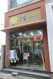 Cosmo shop in South Korea Royalty Free Stock Photos
