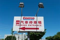Costco grossistläge Den Costco grossisten är en global återförsäljare för mång--Miljard dollar VIII Arkivfoto