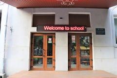 Costruzione esterna di una ' public school ' fotografie stock libere da diritti