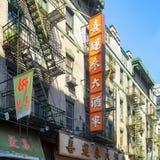 Costruzioni con i segni cinesi a Chinatown in New York Fotografie Stock Libere da Diritti