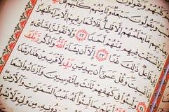 Cotizaciones santas de la surá de la cueva del Quran Foto de archivo