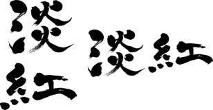 Couleur balayée de rose de kanji Photographie stock