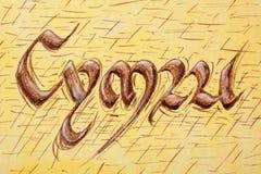 Country name. Wales Cymru. Country name in comics style. Wales Cymru. Latin medieval script. Welsh language Royalty Free Stock Photo