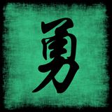 Courage Chinese Calligraphy Set. Courage Chinese Calligraphy Symbol Grunge Background Set Royalty Free Stock Photography