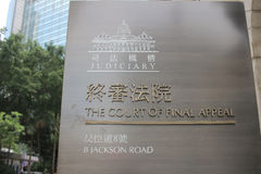 Court Of Final Appeal. The Court Of Final Appeal at day time Stock Photos