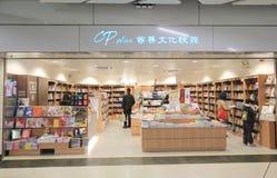 Cpen plus shoppar i Hong Kong Arkivfoton