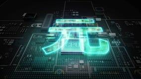 Cpu op het teken van het hologrampond, Pondmunt, Digitaal financieel economisch marktconcept stock illustratie
