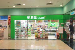 Cr care shop in hong kong Stock Image