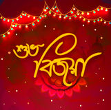 Creative Bengali text for Happy Dussehra. Royalty Free Stock Image