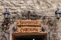 Creative design of entrance to ethnic ukrainian souvenir shop in. Mukachevo, Ukraine - July 2, 2014: Creative design of entrance to ethnic ukrainian souvenir stock image