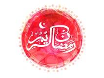 Creative frame with Arabic text for Ramadan Kareem. Royalty Free Stock Image