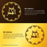 Creative greeting card decorated with Arabic Islamic calligraphy. Of text Eid Mubarak and beautiful artistic floral pattern for famous festival of Muslim Royalty Free Stock Image