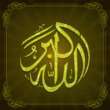 Creative stylish Arabic calligraphy Dua. Green glossy Arabic Islamic calligraphy of Dua (Wish) Allahu Akbar ( Allah is the Greatest) on abstract rays background Stock Images