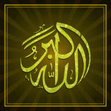 Creative stylish Arabic calligraphy Dua. Arabic Islamic calligraphy of Dua (Wish) Allahu Akbar ( Allah is the Greatest) on abstract rays background Royalty Free Stock Image