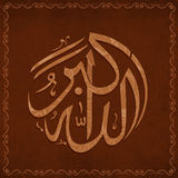 Creative stylish Arabic calligraphy Dua. Arabic Islamic calligraphy of Dua (Wish) Allahu Akbar ( Allah is the Greatest) on brown background Stock Image