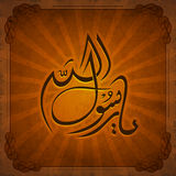 Creative stylish Arabic calligraphy Dua. Arabic Islamic calligraphy of Dua (Wish) Ya Rasulullah (Messenger of God) on glossy brown background Stock Photo