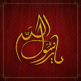 Creative stylish Arabic calligraphy Dua. Arabic Islamic calligraphy of Dua (Wish) Ya Rasulullah (Messenger of God) on glossy brown background Royalty Free Stock Photo