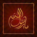 Creative stylish Arabic calligraphy Dua. Arabic Islamic calligraphy of Dua (Wish) Ya Rasulullah (Messenger of God) on glossy brown background Stock Image