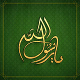 Creative stylish Arabic calligraphy Dua. Arabic Islamic calligraphy of Dua (Wish) Ya Rasulullah (Messenger of God) on glossy green background Stock Photos