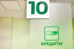 Credits at Sberbank of Russian Federation. Getting credits at Sberbank of Russian Federation. Central Office, Moscow, March.13.2015 royalty free stock image