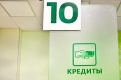 Credits at Sberbank of Russian Federation Royalty Free Stock Image