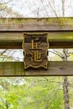 Cresta giapponese sull'entrata del legno Fotografia Stock