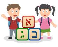 Crianças hebreias que aprendem o alfabeto ilustração do vetor