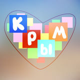 Crimea. abstract blurred bakground. banner design.  Royalty Free Stock Photos