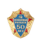 Criminal Investigation 50 years badge Royalty Free Stock Images