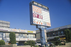 A crowded Asian strip mall Royalty Free Stock Photography