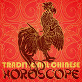 Crowing Rooster on Chinese pattern background Stock Images