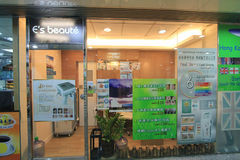 Cs beaute shop in hong kong Royalty Free Stock Image