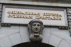$cu κτιρίου γραφείων δικαστικών κλητήρων Στοκ Εικόνες