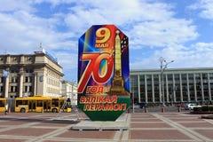 Cuadrado de la independencia en Minsk Fotos de archivo