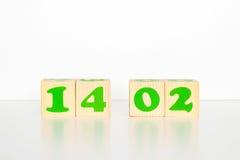 Cube en bois avec inscription le jour de valentines du 14 février Photographie stock libre de droits