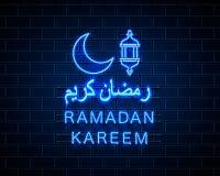 Cubierta de Ramadan Kareem libre illustration