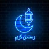 Cubierta de Ramadan Kareem ilustración del vector